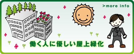 働く人にやさしい屋上緑化
